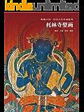 托林寺壁画(以公元16世纪以前西藏境内的七座古代寺院的壁画遗存为主题,反映早期西藏民间绘画艺术的风貌。其中众多资料首次出版。) (典藏中国·中国古代壁画精粹)