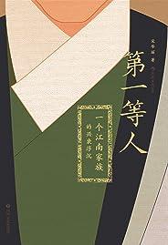 第一等人: 一個江南家族的興衰浮沉(一段明末清初的歷史真相,一部壯烈恢弘的家族史詩。)