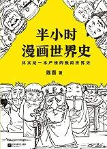 半小时漫画世界史(读客熊猫君出品,其实是一本严谨的极简世界史!樊登推荐!)