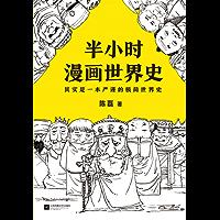 半小时漫画世界史(其实是一本严谨的极简世界史!樊登推荐!)