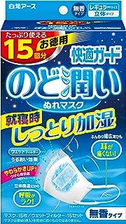 hakugen-earth 喉咙保湿口罩 无香型 舒适防护 常规尺寸 1套15个