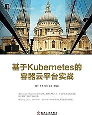 基于Kubernetes的容器云平台实战 (云计算与虚拟化技术丛书)
