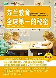 芬兰教育全球第一的秘密(珍藏版)(超越《好妈妈胜过好老师》《孩子把你的手给我》《哈佛女孩刘亦婷》,诠释真正的精英教育) (常青藤走遍世界看教育系列)