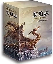 安珀志上卷(读客熊猫君出品,1-5册。) (读客全球顶级畅销小说文库)