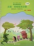 音乐等级考试·音乐基础知识:乐理·视唱练耳分册(下册)(初级·音乐版)