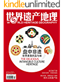 盘中非遗:世界美食的品与味 世界遗产地理总第15期
