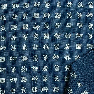 """双日时尚 日式风格印花""""文字"""" 斑驳线布 宽108cm B88335Z-2-1 3M 蓝色"""