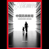 南方人物周刊2018年第21期