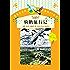 骑鹅旅行记 (你长大之前必读的66本书)