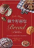 做个好面包:追求面包的极致风味,解析面包制作的烘焙法则,为你解决面包烘焙道路上的所有难题