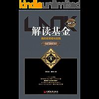 解讀基金——我的投資觀與實踐(修訂版)(經典暢銷12年,基金投資必讀書)