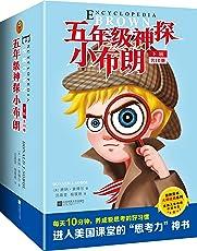 """小读客五年级神探小布朗第二辑(乔布斯、比尔盖茨、马斯克等美国近50年来所有""""聪明脑袋""""的思考模式启蒙书)(套装共10册)"""