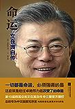 命運:文在寅自傳(韓國總統文在寅親筆自傳,中文版官方授權?。ǘ拱暝u分8.2)