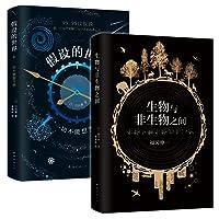 脑洞科学系列:生物与非生物之间+假设的世界(套装共2册)
