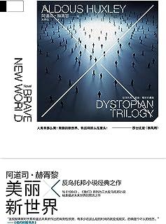 美丽新世界(与《1984》、《我们》并列为三大反乌托邦小说 精准描述未来世界的预言之作:这不是故事,而是即将来到的未来) (反乌托邦三部曲)