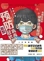 预防新型冠状病毒:有趣有用的健康科普知识 (一分钟漫画)