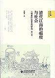 清代江南的瘟疫與社會:一項醫療社會史的研究 (新史學&多元對話系列)