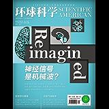《环球科学》2018年05月号