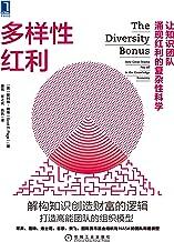 多样性红利(谷歌、苹果、迪士尼、奈飞、NASA、国际货币基金组织都在运用的团队构建模型)