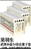 梁羽生武侠小说34部合集下卷(共48册,天山系列+剑网系列+太极系列)