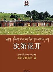 次第花開(希阿榮博堪布為你揭開藏人精神保持愉悅的秘密 陳坤、張靜初、馬未都、何東、程然推薦) (扎西持林叢書)