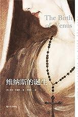 维纳斯的诞生(一本被译成27种文字的国际畅销书。文艺复兴中的佛罗伦萨,一个早慧的少女,在爱欲和艺术中的希望与迷狂。)