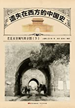 遗失在西方的中国史:老北京皇城写真全图(下册)