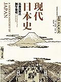 现代日本史:从德川时代到21世纪(《菊与刀》之后,了解日本的巨著。从德川幕府到福岛核危机,展现日本200年现代化历程)