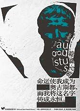 奥古斯都(《斯通纳》姊妹篇。获美国国家图书奖。如果人生没有退路,至少可以选择义无反顾。)