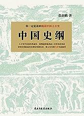 中国史纲:你一定爱读的中国上古史 (民国大师经典作品集)