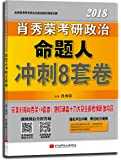 (2018)肖秀荣考研书系列:肖秀荣考研政治命题人冲刺8套卷