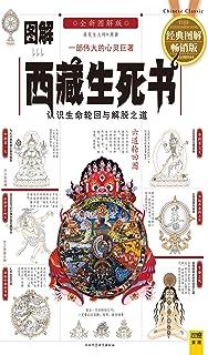 图解西藏生死书