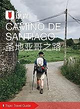 穷游锦囊:圣地亚哥之路