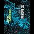 超级版图:全球供应链、超级城市与新商业文明的崛起(完整图文版)