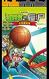 火热篮球赛 上(孩子最爱 宝宝睡前故事) (植物大战僵尸系列漫画)