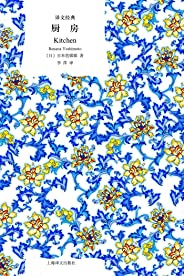 廚房【吉本芭娜娜的成名作兼代表作,25個國家翻譯出版】 (譯文經典)
