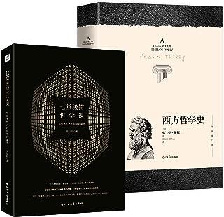 大众哲学与智慧:西方哲学史+七堂极简哲学课(套装共2册)