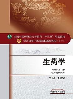 生药学(十三五)