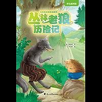 丛林老狼历险记 (伯吉斯动物童话系列第一辑)