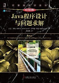 Java程序设计与问题求解(原书第8版) (计算机科学丛书)