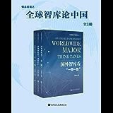 全球智库论中国