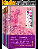 古龙文集·楚留香新传(套装共4册)(读客熊猫君出品。)