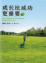 成长比成功更重要(俞敏洪、徐小平、王强等新东方9位精英高管、杰出教育者分享影响中国教育界长达20年的教育方法。)