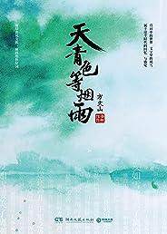 天青色等烟雨(方文山解读14首脍炙人口的经典中国风创作。重温陪你长大的旋律,了解文字背后的文化底蕴和精彩故事。)