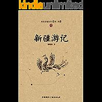 新疆游记 (西北史地丛书)