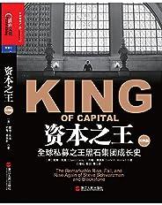 资本之王(经典版)