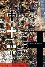 條頓騎士團:一部軍事史 (甲骨文)
