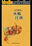 火狐江秋(中国版《小鹿斑比》,沈石溪、黑鹤、方卫平、刘海栖倾情推荐) (名家经典画本·许廷旺大草原动物传奇小说)