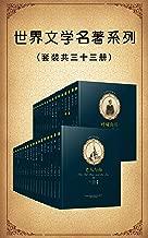世界文学名著系列(套装共三十三册)(世界文学名著中脍炙人口的经典名篇,传世译本,原汁原味,清新隽永)