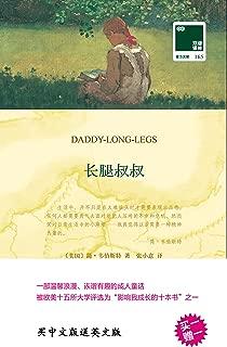 长腿叔叔 Daddy Long Legs(随文附原版茱迪稚拙简笔画)(中英双语) (双语译林 壹力文库) (English Edition)